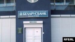 Ашчадная каса на цэнтральнай магілёўскай вуліцы Першамайскай, ля гарвыканкаму, сёньня была зачыненая без тлумачэньня прычыны