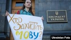 Акція на підтримку української мови біля Адміністрації президента України (архівне фото)