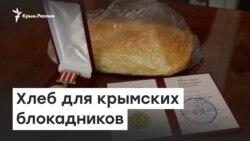 Батоны для крымских блокадников | Доброе утро, Крым