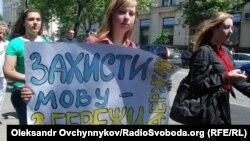 Акция протеста в Киеве против закона о языке, июнь 2012 года. Иллюстративное фото.