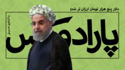 پارادوکس با کامبیز حسینی. دلار پنج هزار تومان ارزانتر شده