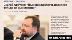 Сергій Арбузов – один із високопосадовців-соратників Януковича, з якими газета «Капітал» робила інтерв'ю