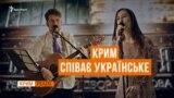 Krym_obkladynka_spiv