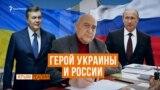 Как Герой Украины служит России | Крым.Реалии ТВ (видео)