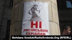 Акція проти російської пропаганди, Київ, 1 серпня 2014 року