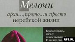 Михаил Ардов: «У меня два моих любимых писателя. С одной стороны — это Лесков, которому я подражаю, продолжаю его дело. А с другой стороны, я большой поклонник князя Петра Андреевича Вяземского»