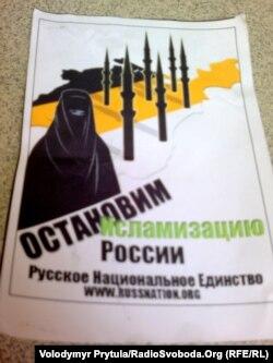 Антиісламські листівки РНЄ