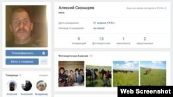 ВКонтактера Скосырев Алексейн аккакнт
