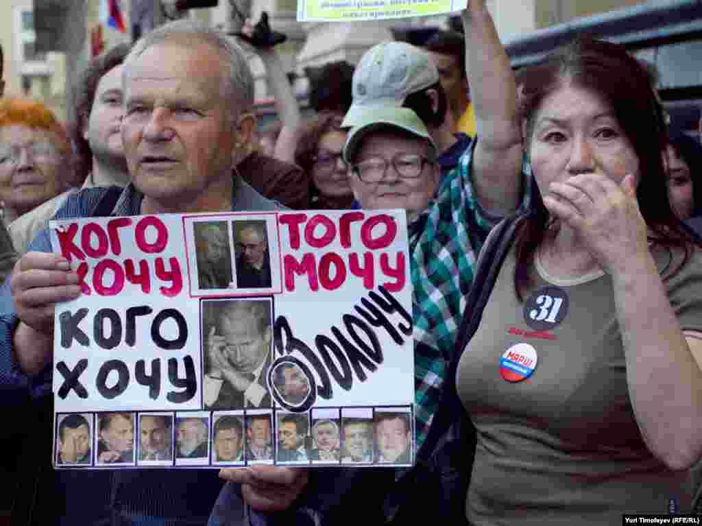 Сидяча акція протесту в Москві