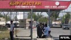 """Гузаргоҳи """"Дустлик"""" дар марзи Қирғизистон ва Узбекистон."""