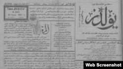 """Йолдыз"" газеты, Казан, 19 июнь, 1917 ел (№1805)"