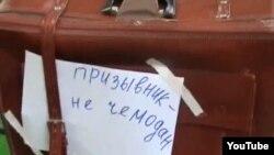 """""""Призывник – не чемодан"""" – одна из акций """"Солдатских матерей"""" в защиту прав призывников"""