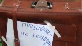 """Чемодан с надписью """"Призывник - не чемодан"""" в рамках акции Комитета солдатских матерей."""