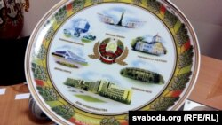 Такую талерку атрымаў на памяць Віктар Януковіч