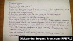 Письмо Богдана Ахтему Чийгозу