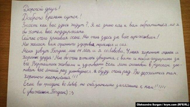 Колишній політв'язень Чийгоз відшукав львівського школяра, який підтримав його під час перебування в російській в'язниці - Цензор.НЕТ 8565