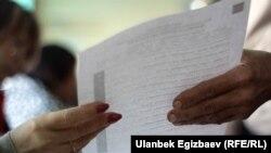 Президенттик шайлоо. 15-октябрь, 2017-жыл