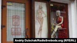Секс-шоп на Украине