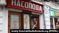 Ukrainadagi seks o'yinchoqlar do'koni