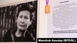 Фотография с историей о ее героине на выставке, посвященной женщинам — жертвам насилия. Алматы, 25 ноября 2016 года.