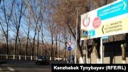 Жемқорлықты тоқтатуға үндейтін жарнама. Алматы, 21 наурыз 2015 жыл.