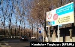 Полицейские на фоне антикоррупционного плаката, Алматы. 2015 год.