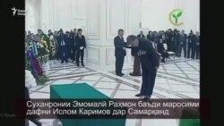 Суханронии Эмомалӣ Раҳмон дар Самарқанд