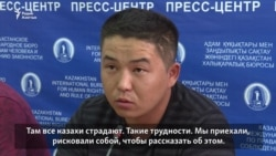 Казахи из Синьцзяна просили убежище. Их задержали
