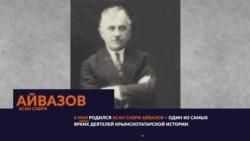 140 лет со дня рождения Асана Сабри Айвазова | Tugra (видео)