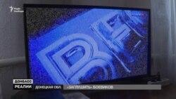 Миссия «заглушить». Удается ли блокировать российское ТВ на Донбассе? (видео)