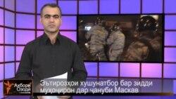 Ахбори Тоҷикистон аз 14-уми октябри соли 2013-ум