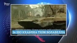 Санкцеш кхайкхийна Кадыровна дуьхьал, 26 шо кхаьчна тIом болабелла