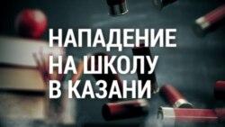 Расстрел школьников в Казани: что произошло