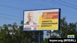 Агитационный бигборд партии «Справедливая Россия – Патриоты – За правду»