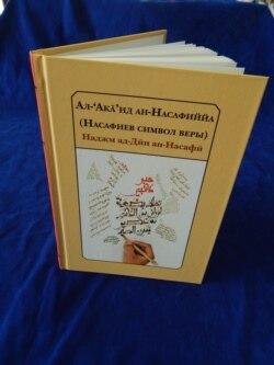 """Чопи ду рисолаи """"Муфтӣ Сақалайн"""" дар илми калом"""