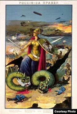 Россия - за правду! Плакат 1914 года. Россия попирает Австро-Венгрию и Германию в образе двуглавого дракона