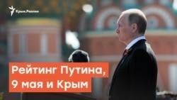 Рейтинг Путина, 9 мая и Крым | Дневное ток-шоу