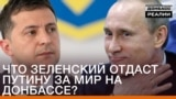 Що Зеленський віддасть Путіну за мир на Донбасі?