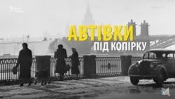 Оригінал чи підробка? Як в СРСР копіювали західну продукцію (відео)