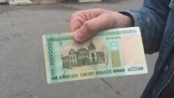 Міхалевіч упершыню ўбачыў 200-тысячную купюру