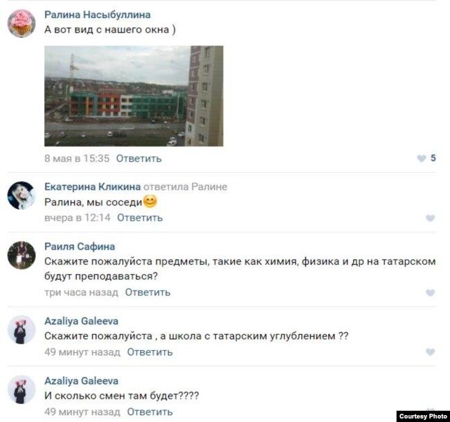 Вконтактеда гимназиягә карата ата-аналар фикере