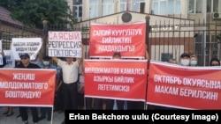 Камактагы саясатчылардын тарапкерлеринин акцияларынын бири. Бишкек.