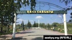Щучинск қаласындағы жалғыз саябақ. Ақмола облысы, 25 тамыз 2021 ж.