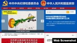 Çində yaradılan anti-korrupsiya saytından görüntü.