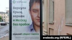 Анэксія Крыму ў сацыяльным піяры