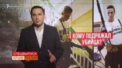Что на самом деле случилось в Керчи? | Крым.Реалии ТВ (видео)