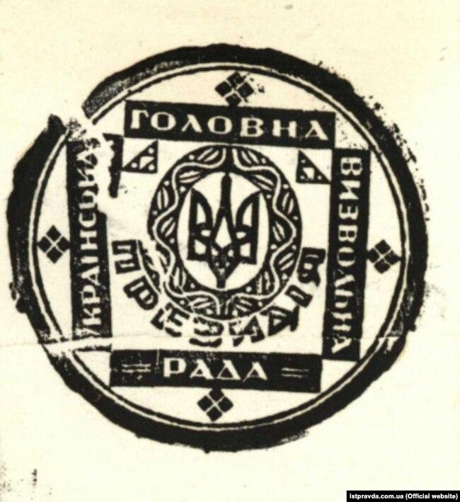 Печатка Президії УГВР, виготовлена підпільним художником УПА Нілом Хасевичем