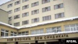 Sarajevo, zgrada Doma sindikata