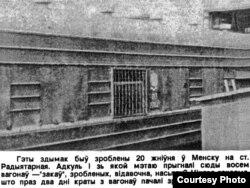 """Здымак з газэты """"Свабода"""", жнівень 1991."""