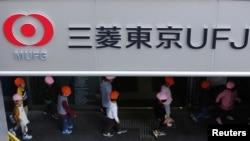 بانک ژاپنی « توکيو ـ ميتسوبيشی یو اف جی» در توکیو